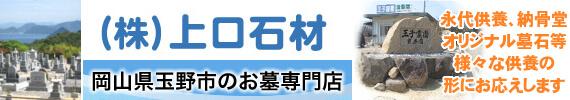 岡山県玉野市のお墓なら安心価格、豊島石採掘元の(株)上口石材